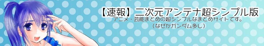 【アニメ速報】二次元あんてな超シンプル版